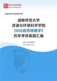 湖南师范大学资源与环境科学学院《850自然地理学》历年考研真题汇编