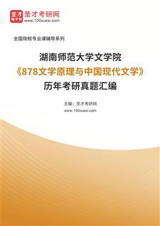 湖南师范大学文学院《878文学原理与中国现代文学》历年考研真题汇编