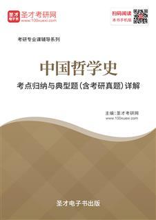 2021年中国哲学史考点归纳与典型题(含考研真题)详解