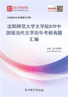 沈阳师范大学文学院839中国现当代文学历年考研真题汇编