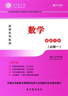 高中数学课堂手册人教B版(必修1)