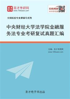 中央财经大学法学院金融服务法专业考研复试真题汇编