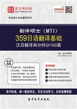 2020年翻译硕士(MTI)359日语翻译基础汉日翻译高分特训100篇