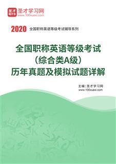 2020年全国职称英语等级考试(综合类A级)历年真题及模拟试题详解