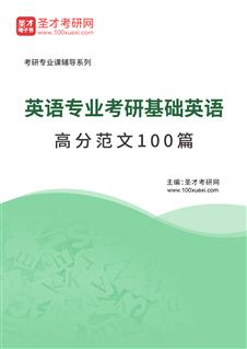 2020年英语专业考研基础英语高分范文100篇