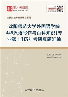 沈阳师范大学外国语学院《448汉语写作与百科知识》[专业硕士]历年考研真题汇编
