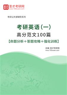 2021年考研英语(一)高分范文100篇【命题分析+答题攻略+强化训练】