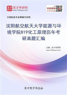 沈阳航空航天大学能源与环境学院《819化工原理》历年考研真题汇编