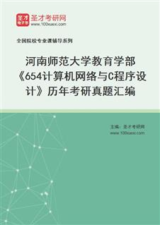 河南师范大学教育学部《654计算机网络与C程序设计》历年考研真题汇编