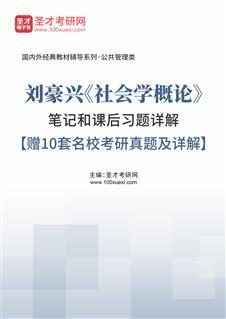 刘豪兴《社会学概论》笔记和课后习题详解【赠10套名校考研真题及详解】