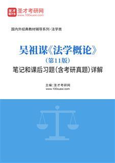 吴祖谋《法学概论》(第11版)笔记和课后习题(含考研真题)详解