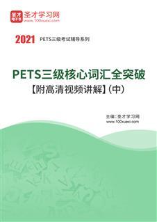 2021年PETS三级核心词汇全突破【附高清视频讲解】(中)