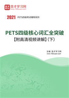 2021年PETS四级核心词汇全突破【附高清视频讲解】(下)