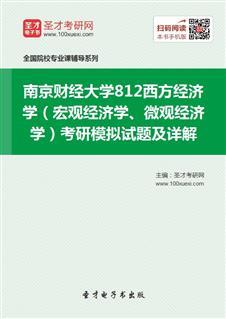 2021年南京财经大学812西方经济学(宏观经济学、微观经济学)考研模拟试题及详解