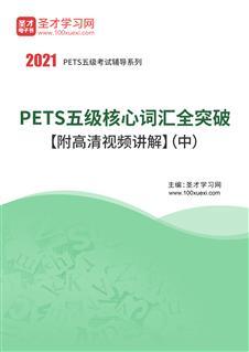 2021年PETS五级核心词汇全突破【附高清视频讲解】(中)