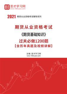 2021年期货从业资格考试《期货基础知识》过关必做1200题【含历年真题及视频讲解】