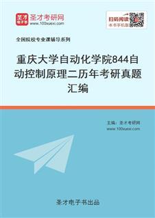 重庆大学自动化学院《844自动控制原理二》历年考研真题汇编