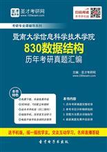 暨南大学信息科学技术学院830数据结构历年考研真题汇编