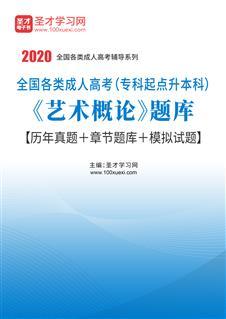 2020年成人高考专科起点升本科《艺术概论》题库【历年真题+章节题库+模拟试题】