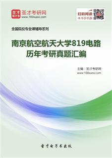 南京航空航天大学819电路历年考研威廉希尔|体育投注汇编