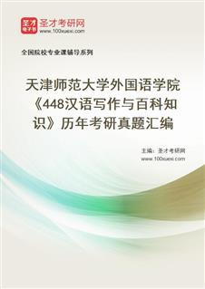 天津师范大学外国语学院《448汉语写作与百科知识》历年考研真题汇编