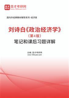 刘诗白《政治经济学》(第4版)笔记和课后习题详解