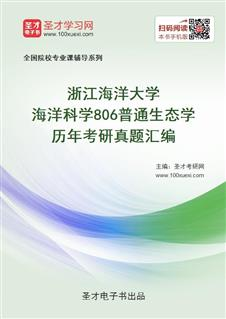 浙江海洋大学海洋科学806普通生态学历年考研真题汇编