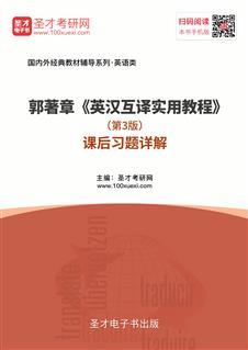 郭著章《英汉互译实用教程》(第3版)课后习题详解
