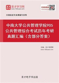 中南大学公共管理学院《905公共管理综合考试》历年考研真题汇编(含部分答案)