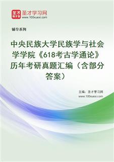 中央民族大学民族学与社会学学院618中国古代史\考古学通论历年考研真题汇编(含部分答案)