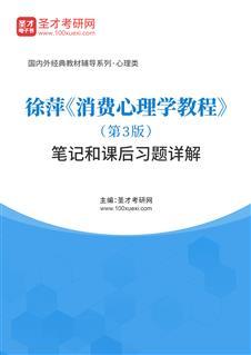 徐萍《消费心理学教程》(第3版)笔记和课后习题详解