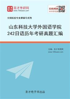 山东科技大学外国语学院《242日语》历年考研真题汇编
