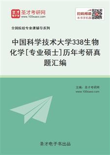 中国科学技术大学《338生物化学》[专业硕士]历年考研真题汇编