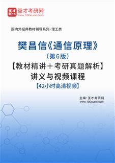 樊昌信《通信原理》(第6版)【教材精讲+考研真题解析】讲义与视频课程【42小时高清视频】