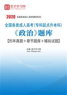 2020年全国各类成人高考(专科起点升本科)《政治》题库【历年真题+章节题库+模拟试题】