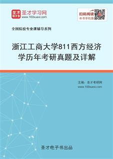浙江工商大学《811西方经济学》历年考研真题及详解
