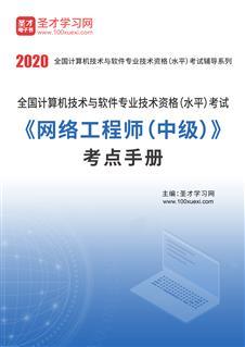 2020年5月全国计算机技术与软件专业技术资格(水平)考试《网络工程师(中级)》考点手册