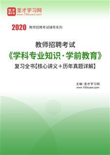 2020年教师招聘考试《学科专业知识·学前教育》复习全书【核心讲义+历年真题详解】