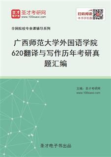广西师范大学外国语学院620翻译与写作历年考研真题汇编