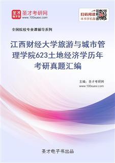 江西财经大学旅游与城市管理学院《623土地经济学》历年考研真题汇编