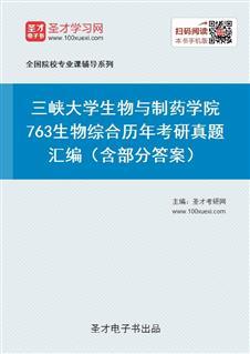 三峡大学生物与制药学院《763生物综合》历年考研真题汇编(含部分答案)
