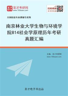 南京林业大学生物与环境学院《814社会学原理》历年考研真题汇编