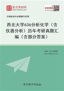 西北大学636分析化学(含仪器分析)历年考研真题汇编(含部分答案)