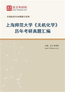 上海师范大学生命与环境科学学院《822无机化学》历年考研真题汇编