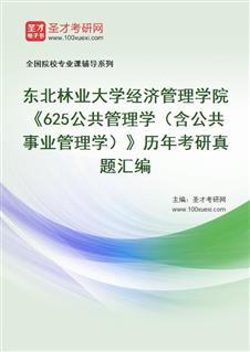 东北林业大学经济管理学院《公共事业管理学》历年考研真题汇编