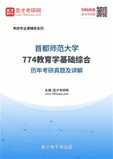 首都师范大学774教育学基础综合历年考研真题及详解