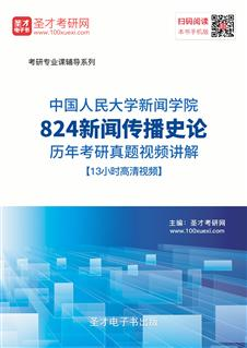 中国人民大学新闻学院824新闻传播史论历年考研真题视频讲解【13小时高清视频】