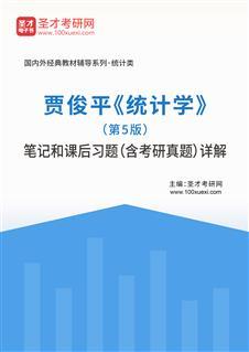 贾俊平《统计学》(第5版)笔记和课后习题(含考研威廉希尔|体育投注)详解