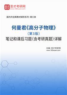 何曼君《高分子物理》(第3版)笔记和课后习题(含考研真题)详解