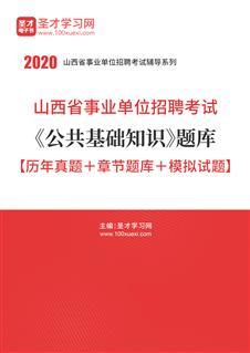 2020年山西事业单位招聘考试《公共基础知识》题库【历年真题+章节题库+模拟试题】